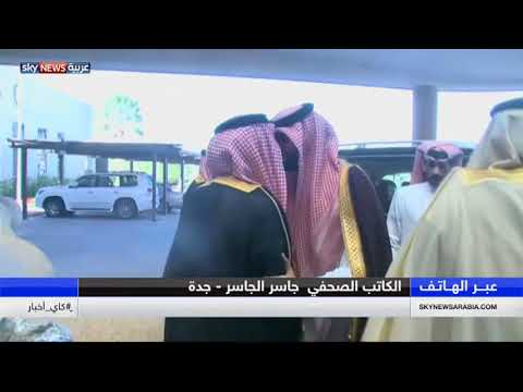 الجاسر: التنظيم القطري يعاني حالة -جنون-  - نشر قبل 9 ساعة