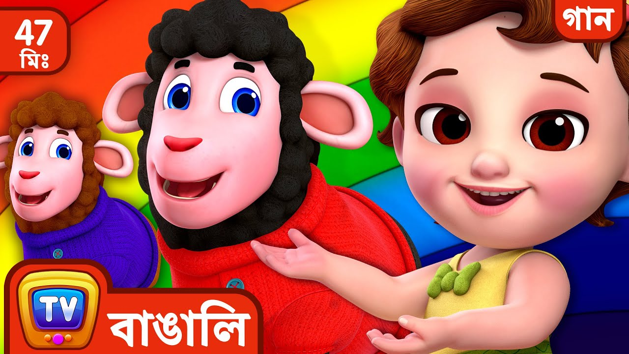 বা বা কালো ভেড়া গান – রামধনুর সব রঙ (Baa Baa Black Sheep) + More Bangla Rhymes for Kids | ChuChu TV