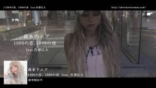 森本ナムア - 1000の夜、1000の恋 feat. 佐藤広大