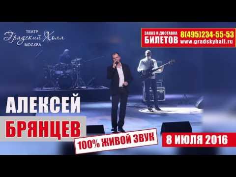Алексей Брянцев - Концерт, 2016из YouTube · Длительность: 1 мин7 с
