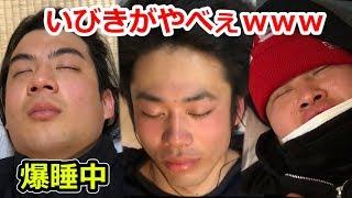 疲れて眠ってるメンバー達のいびきがヤバすぎるwww