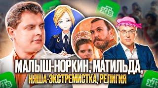 Е. Понасенков на НТВ: православные фашисты, малыш-Норкин, Матильда, няша-экстремистка