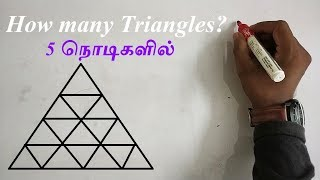 Counting of Figures | Number of Triangles | APTITUDE AND REASONING IN TAMIL | TNPSC, SSC, IBPS, RRB