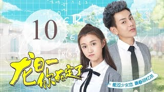 """Dragon Day, You're Dead"" 10 