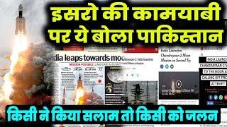 चंद्रयान 2 की सफल लॉन्चिंग पर कुछ ऐसा बोला गया पाकिस्तानी मीडिया, दुनिया का रहा ये रियेक्शन