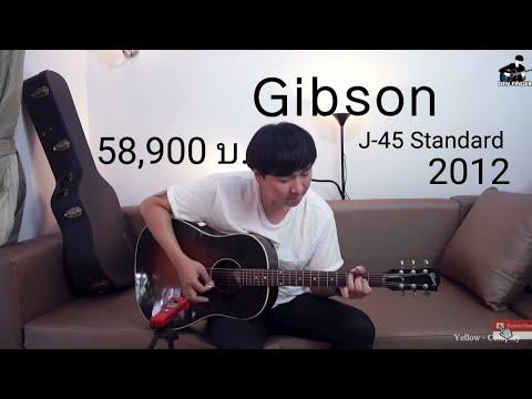 р╕гр╕╡р╕зр╕┤р╕з Gibson J45 Standard р╕Ыр╕╡2012