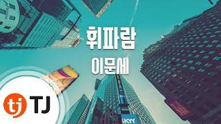 [TJ노래방] 휘파람 - 이문세(Lee, Moon-Sae) / TJ Karaoke mp3