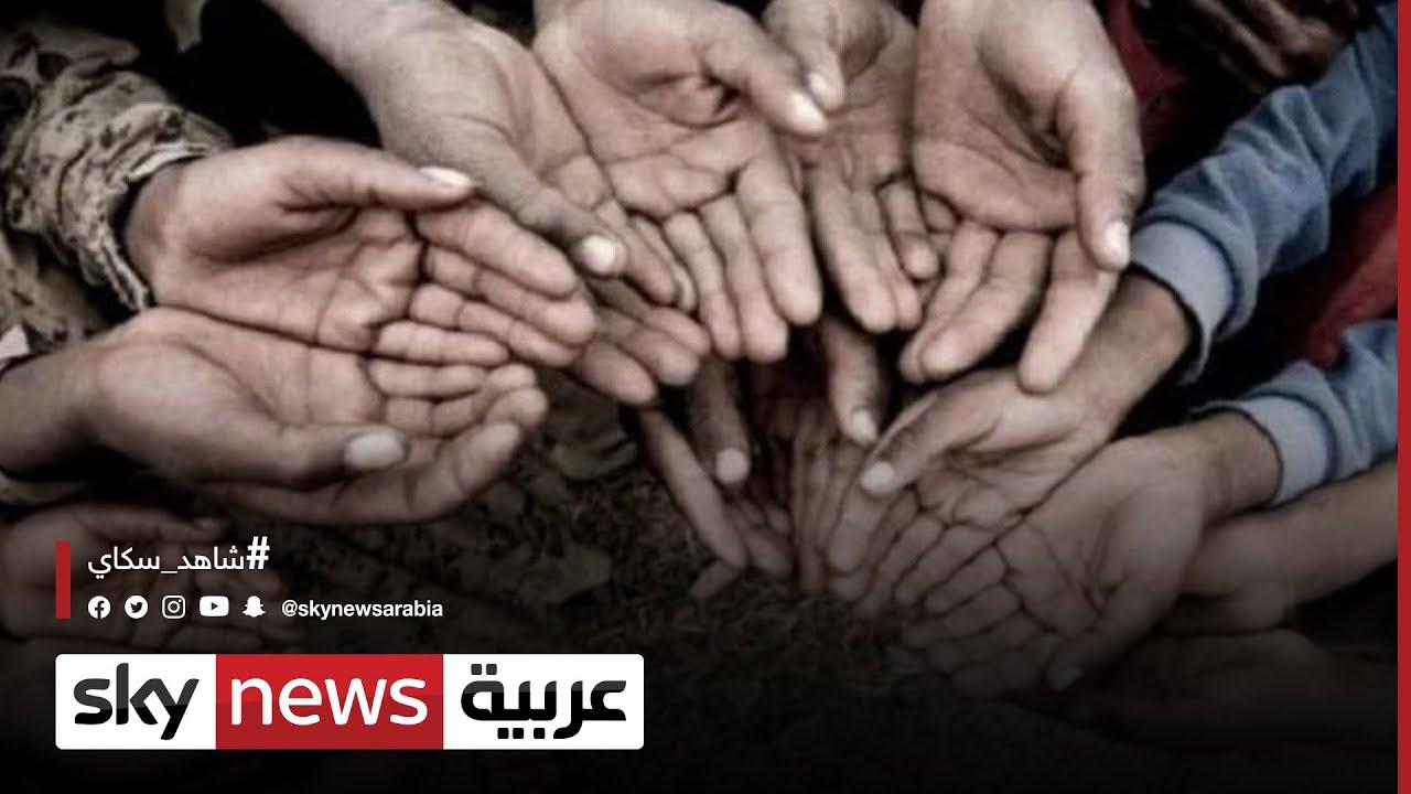 الأمم المتحدة: أعداد الفقراء تتفاقم عالميا بسبب الجائحة  - 03:53-2021 / 10 / 18
