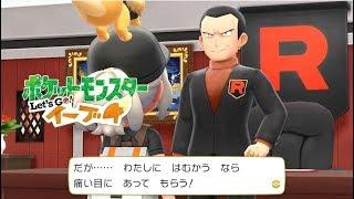 【ピカブイ】サカキ&アポロ登場!ロケット団アジト【ポケモン Let's Go! イーブイ】