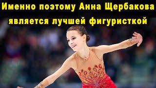 Анна Щербакова Показала Всем Каким Должно Быть Настоящее Фигурное Катание