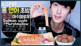 ASMR 롱 연어 초밥 초코 마쉬멜로우 리얼사운드 먹방 Salmon Sushi Choco Marshmallow サーモン寿司 チョコマシュマロ Eating sounds Mukbang