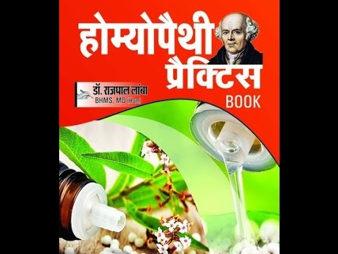 Allopathic Medicine Book In Hindi Pdf