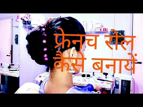 French Roll Hairstylehindi Youtube