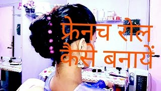 French roll hairstyle(Hindi)