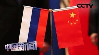[中国新闻]《与大使面对面》专访中国驻俄罗斯大使李辉 | CCTV中文国际