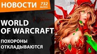 World of Warcraft. Похороны откладываются. Новости