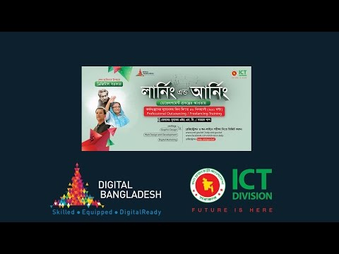 ICT Division Learning And Earning Bangladesh