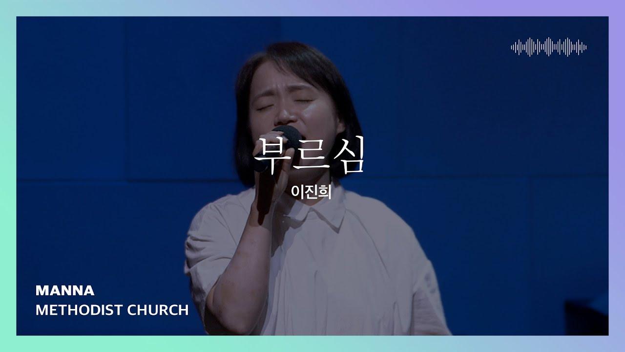 [만나교회] 부르심(이진희)