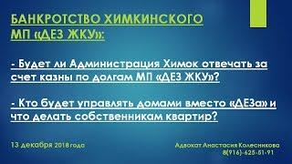 """БАНКРОТСТВО ХИМКИНСКОГО МП """"ДЕЗ ЖКУ"""""""