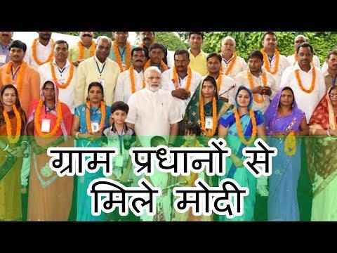 7 RCR में Varanasi के 500 Village Pradhan से मिले Modi, कराया Delhi-Gujarat दर्शन