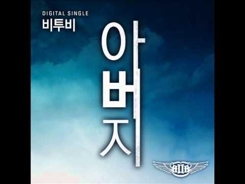 [AUDIO] 아버지(Father) - BTOB(비투비)