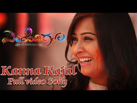 Endendigu - Kanna Kajal Full Video | Ajai Rao | Radhika Pandit | V Harikrishna