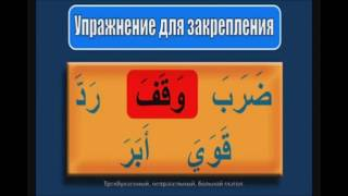 Арабская Грамматика (САРФ) легкий метод
