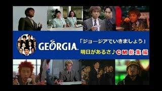 【吉本オールスターズ】 GEORGIAで行きましょう。「明日があるさ♪」CM総集編 【全20種】