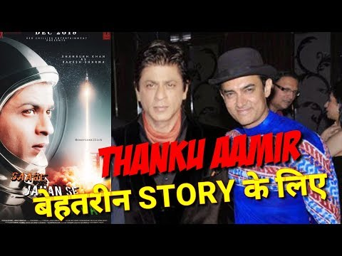 Shahrukh Khan THANKS Aamir Khan for Recommending him for Saare Jahan Se Accha Mp3