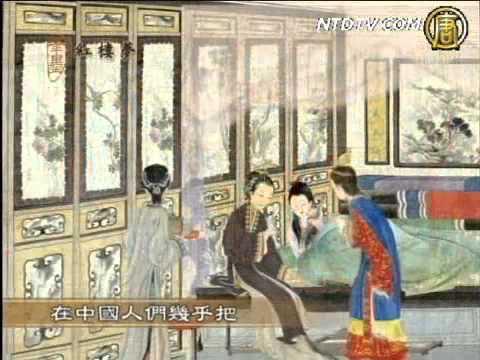 NTDTV -【筆墨傳奇】《紅樓夢》欣賞(一)林黛玉