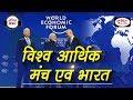 World Economic Forum and India - Audio Article