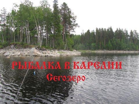 Рыбалка в Карелии Сегозеро