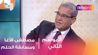 مسابقة الحلم مع مصطفى الآغا .. الخميس القادم فائز جديد