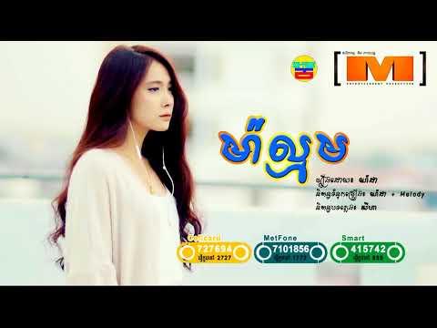 ម៉ាល្មម, ច្រៀងដោយ៖ យ៉ាដា, M Production, Yada Khmer new song 2018