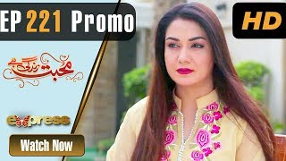 Pakistani Drama   Mohabbat Zindagi Hai - Episode 221 Promo   Express Entertainment Dramas   Madiha