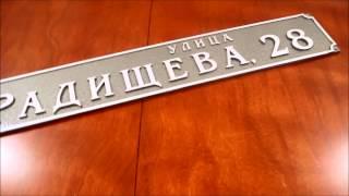 адресная табличка с объемными буквами(, 2014-12-12T19:16:02.000Z)
