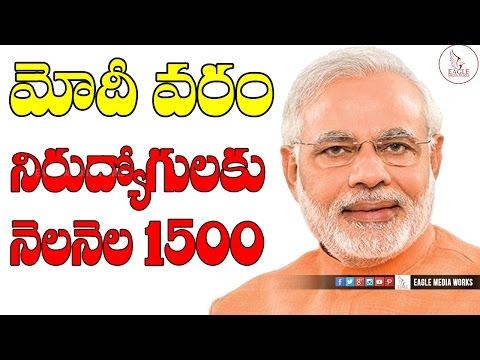 నిరుద్యోగులకు మోడీ శుభవార్త | Modi Goverment's Masterplan For UnEmpLoyment | Eagle Media Works