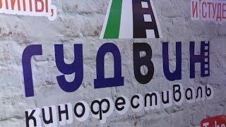 В Екатеринбурге стартовал кинофестиваль короткометражных фильмов «Гудвин 2016»(, 2016-03-31T16:56:30.000Z)
