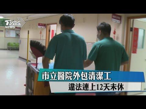 市立醫院外包清潔工 違法連上12天未休