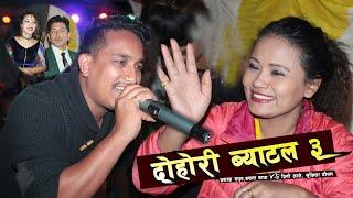 Video Dohori Battle 3 - Basanta thapa,Prakash Saput VS Priti Aale, Sushila Gautam download MP3, 3GP, MP4, WEBM, AVI, FLV Agustus 2018