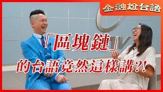 【金融尬台語01】哈哈台台語街訪,訪出台語存亡之秋?! feat. 哈哈台