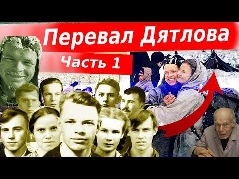 Трагедия на Перевале Дятлова. Версия Олега Тайменя. Часть 1