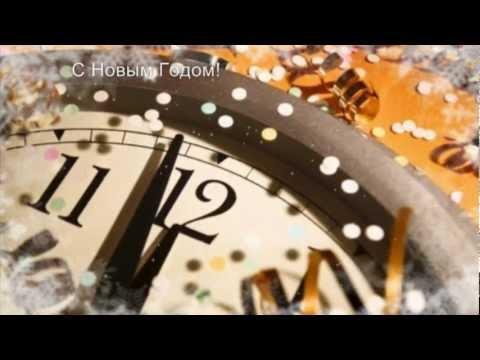 С Новым Годом любимый