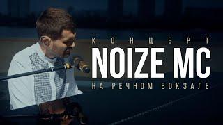 Концерт Noize MC на Северном речном вокзале при поддержке Miller Alcohol Free cмотреть видео онлайн бесплатно в высоком качестве - HDVIDEO