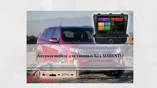 Обзор в автомобиле KIA Sorento R2 (топовая комплектация) Магнитола для  RedPower 31040