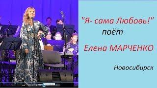 А Костюк Я сама Любовь Поёт Елена Марченко Новосибирск