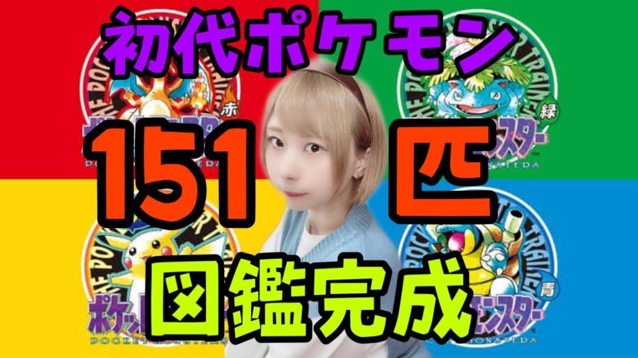 【生配信】初代ポケモン図鑑151匹完成させ隊 #14【ポケットモンスター赤緑青ピカ】