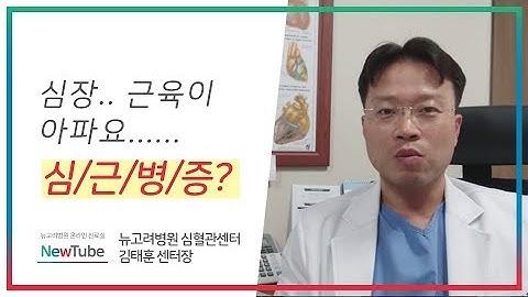 심장 근육이 아픈 병? 비후성 & 확장성 심근병증의 원인!