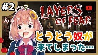[LIVE] #2【ほんわか】(🌻・ワ・)<Layers of Fear やる 【ホラー】