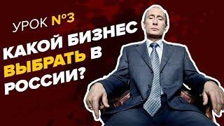 видео Как начать прибыльный бизнес в Москве с нуля, что открыть